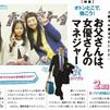 ~朝日おとうさん新聞~otonto JOURNALを創刊します。