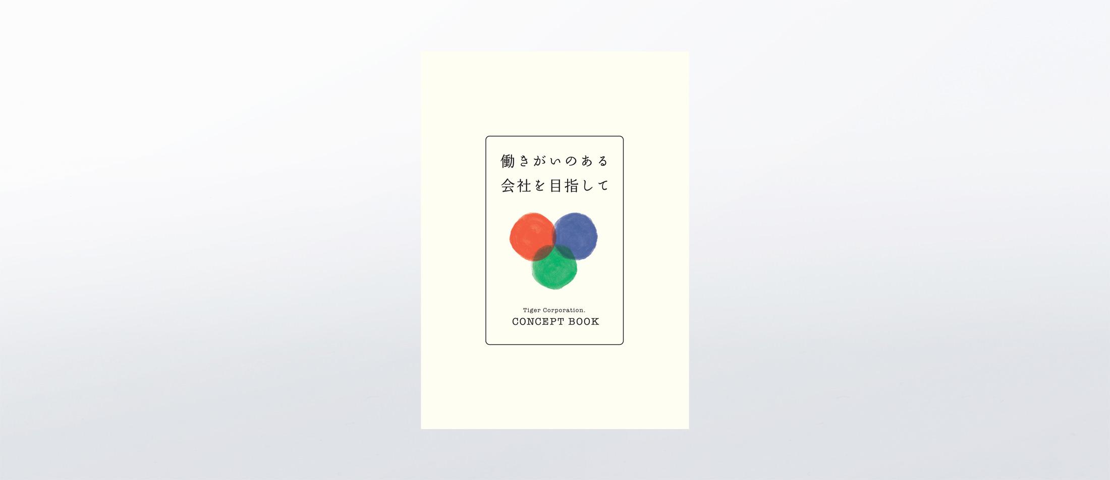 理念浸透コンセプトブック