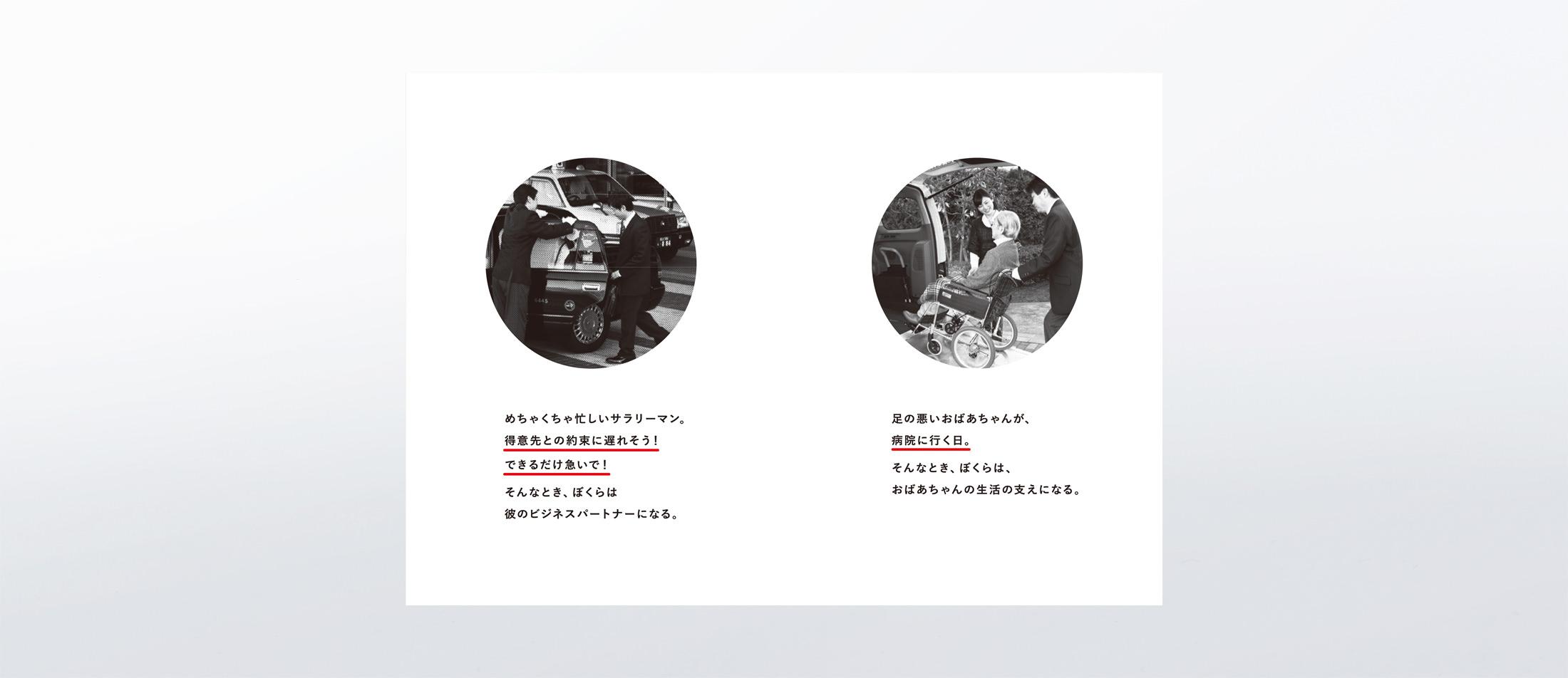 日の丸交通(2015採用パンフレット)