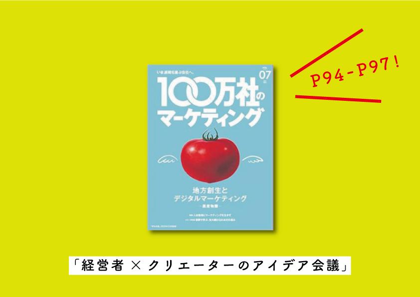 『100万社のマーケティング』(宣伝会議)