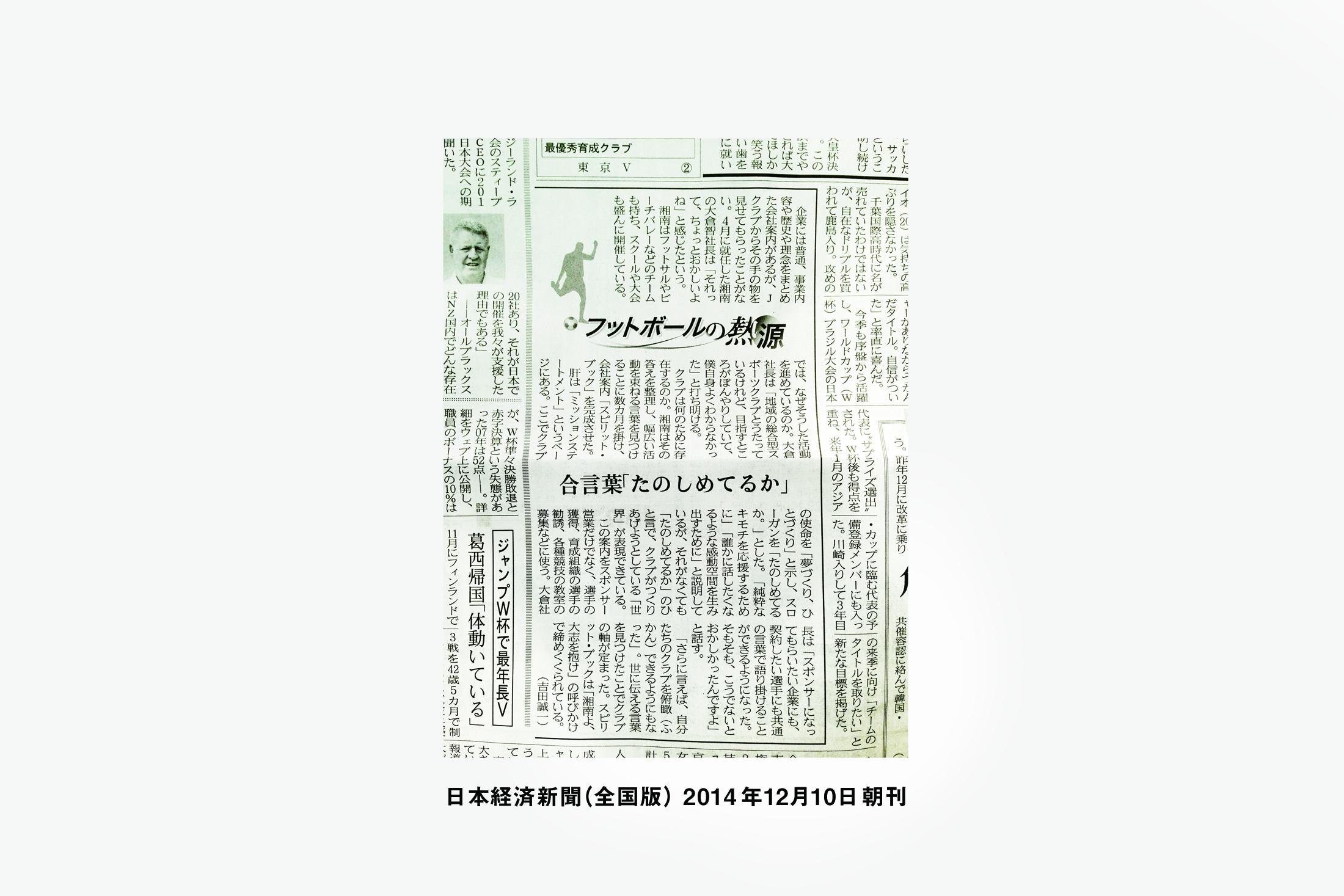 スローガン「たのしめてるか。」日本経済新聞新聞 掲載