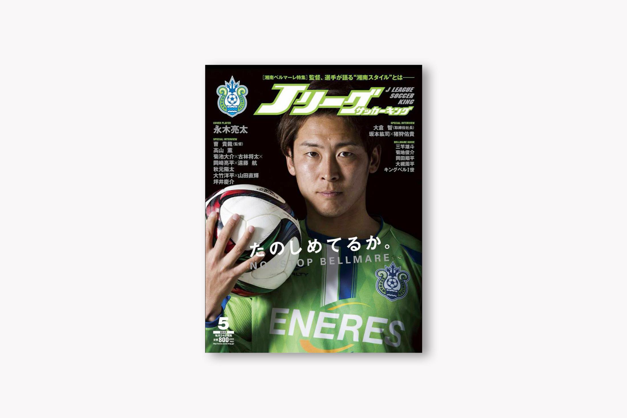 『Jリーグサッカーキング』湘南ベルマーレ特集「たのしめてるか。」