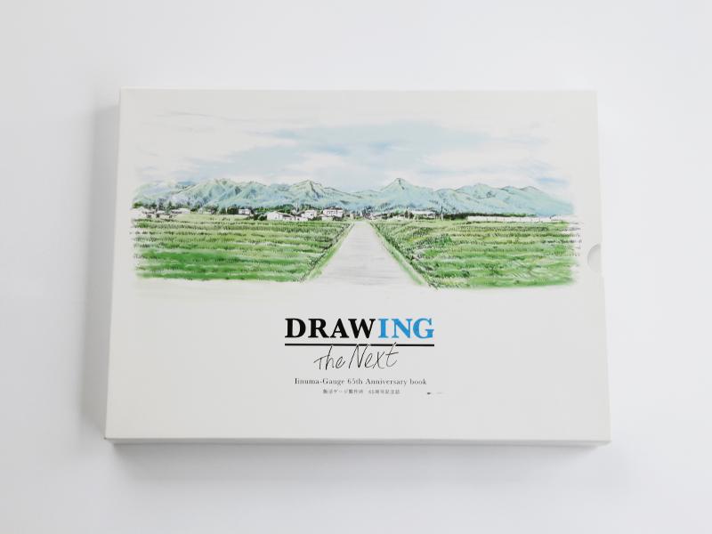 ▲ 飯沼ゲージ製作所さま65周年記念誌『DRAWING』。