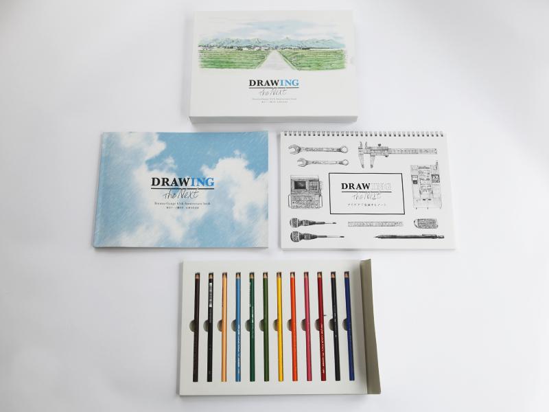 ▲ 『DRAWING』のセット内容。「周年記念誌」「アイデアで突破するノート」「アイデアで突破する色鉛筆」が入っています。
