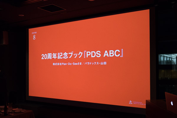 ▲『PDS ABC』(Plan・Do・Seeさま)!
