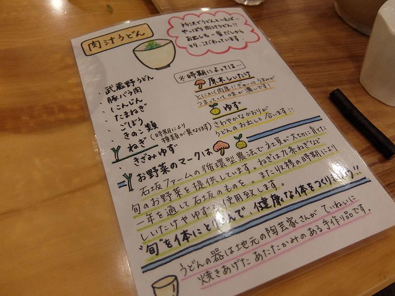 ▲お料理と一緒に調理方法や食材の豆知識が可愛く描いてある カードがついてきます。