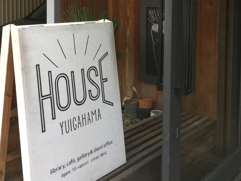 ▲『HOUSE YUIGAHAMA』というこちらのカフェ。ゲストハウスの宿泊客は100円割引でお飲物がいただけます。