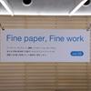 【レポート】青山見本帖様主催「Fine paper, Fine work展vol.03」にて紙の魅力に取り憑かれてきました!