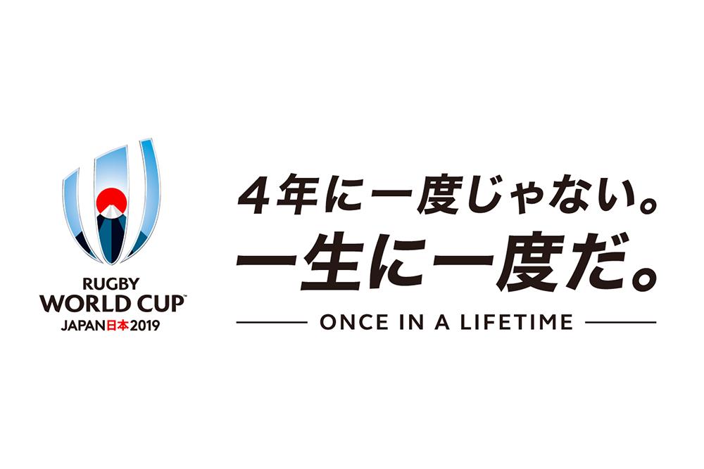 ラグビーワールドカップ2019組織委員会