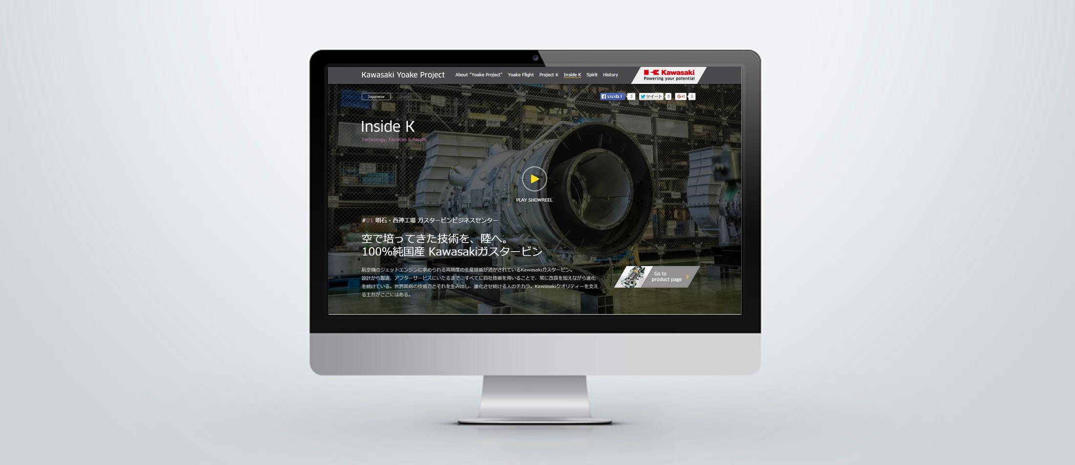 川崎重工(採用サイト)