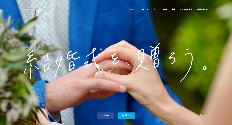 協力クライアントは、「結婚式を贈る」ウェディング事業を展開するDEF ANNIVERSARY様。