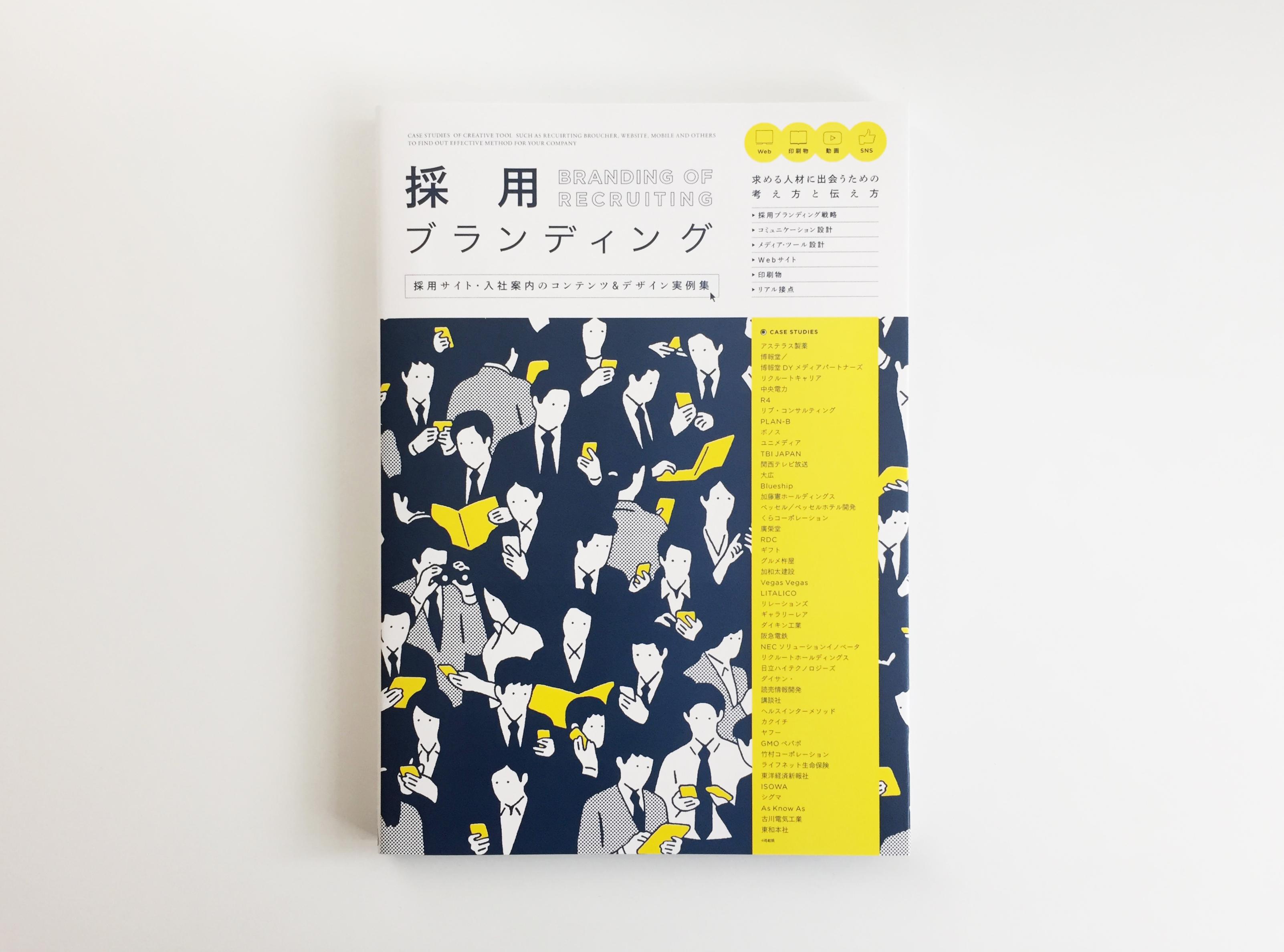 『採用ブランディング 採用サイト・入社案内のコンテンツ&デザイン実例集』