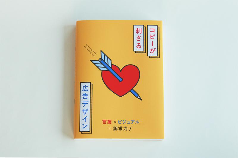 ▲『コピーが刺さる広告デザイン』(グラフィック社)