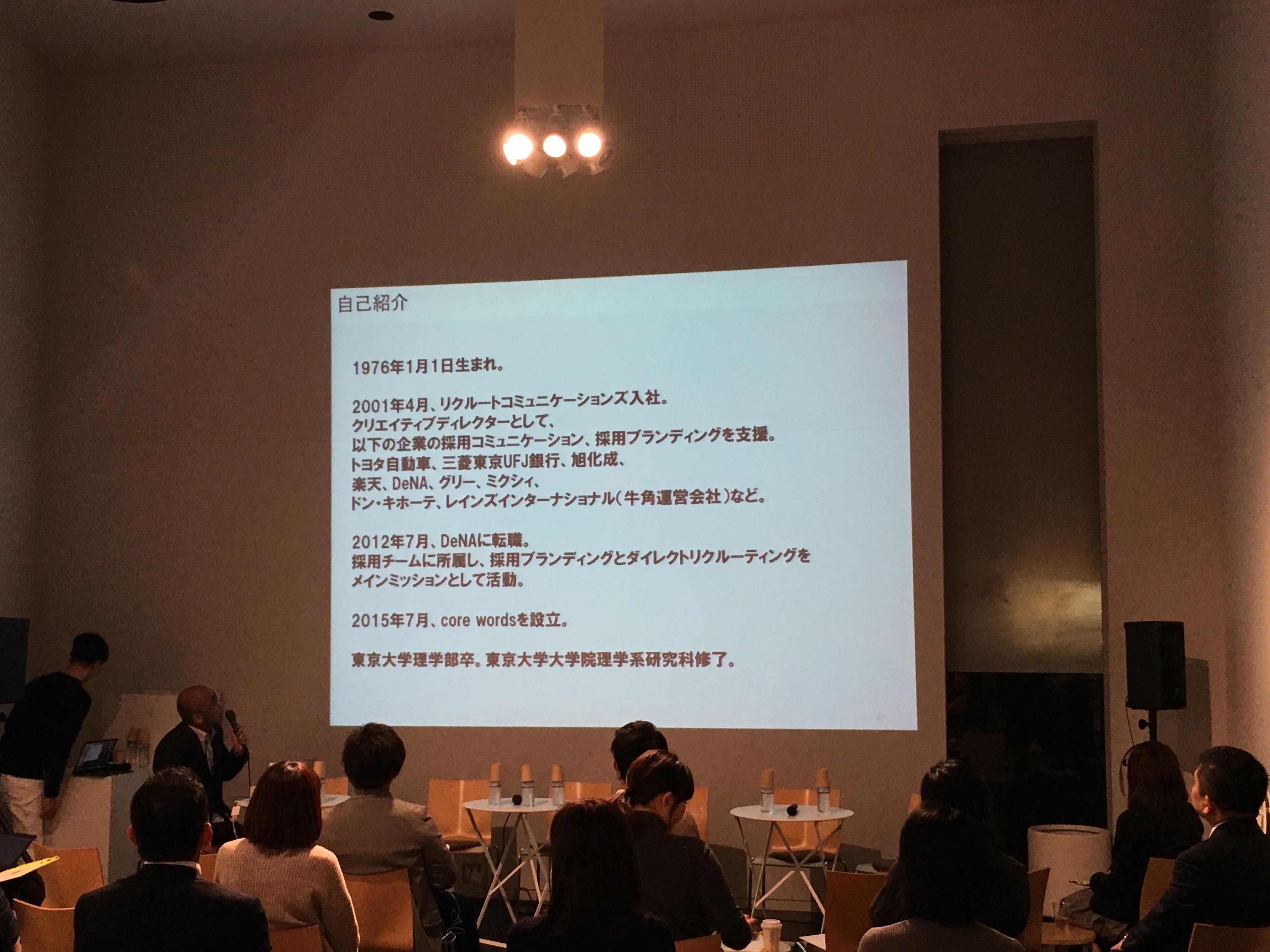 ▲まずは、数々の企業の採用ブランディングを支援してきた佐藤タカトシさんのお話。「採用自体を目的にしてはいけない。事業の課題解決など、何のために採用するのかが重要」(佐藤さん)