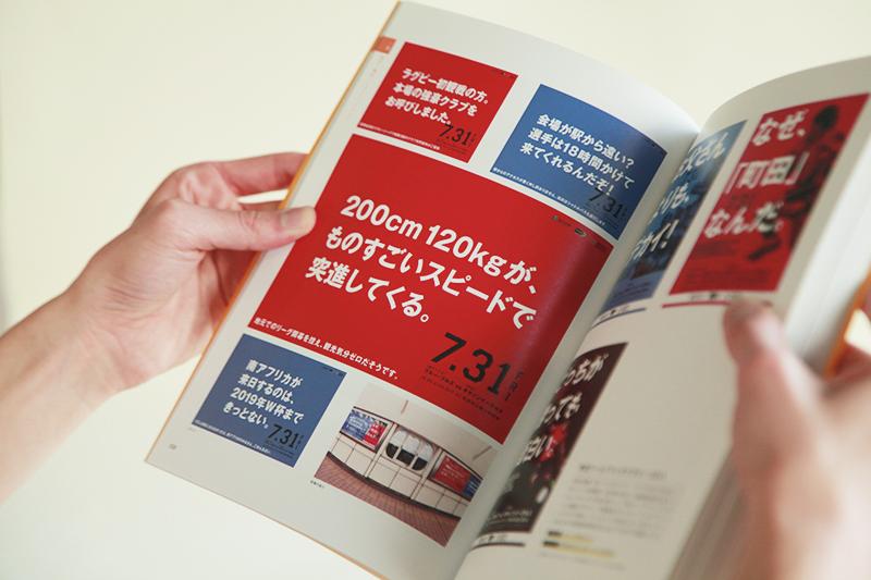 ▲「町田ワールドマッチラグビー2015」掲載誌面