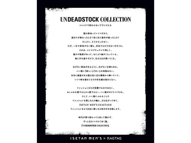 ▲ 今回のテーマである『UNDEADSTOCK COLLECTION』。シックなデザインが格好良いです。