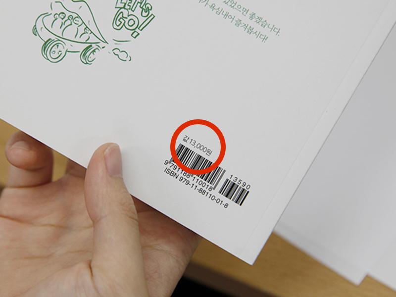 ▲ 背表紙。バーコードの上には、おそらく13,000ウォンと書いてあります。