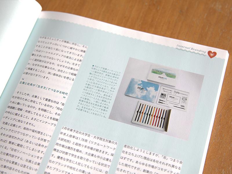 ▲パラドックスがお手伝いさせていただいた飯沼ゲージさまのインナーブランディング・プロジェクトも紹介されています。