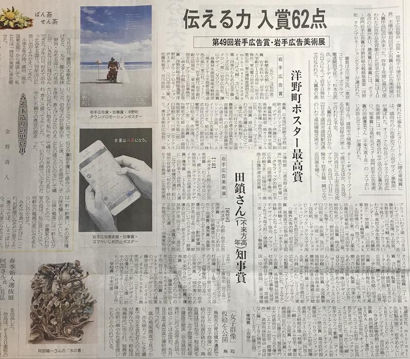 ▲岩手新聞にて受賞の発表がありました。