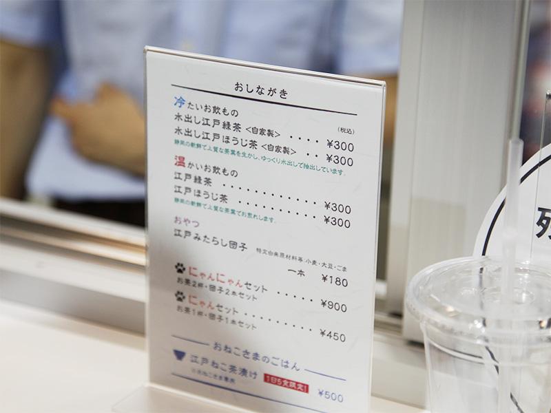 ▲人間用のお茶とお団子の他に、ねこ用のおやつも売っていました。
