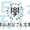 【oton+to】青山お父さん大学、開校します!