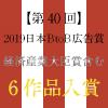 第40回「2019日本BtoB広告賞」を6部門において受賞しました。