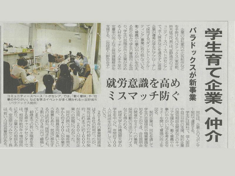 9月3日沖縄タイムスの朝刊に掲載していただきました。