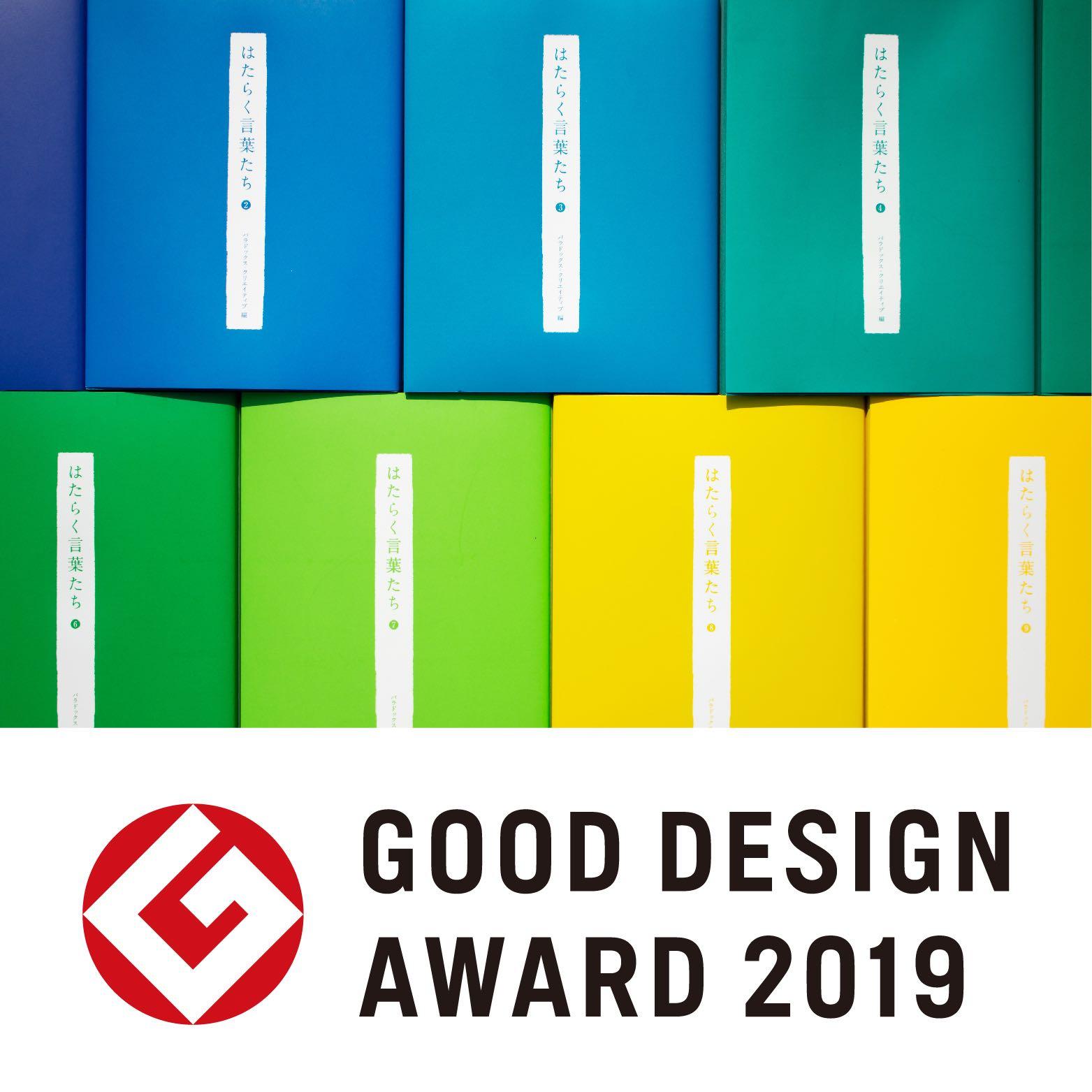 「はたらく言葉たち」がグッドデザイン賞2019を受賞しました。