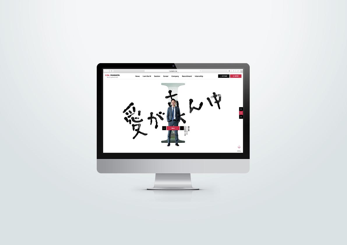 稲畑産業株式会社|採用サイト