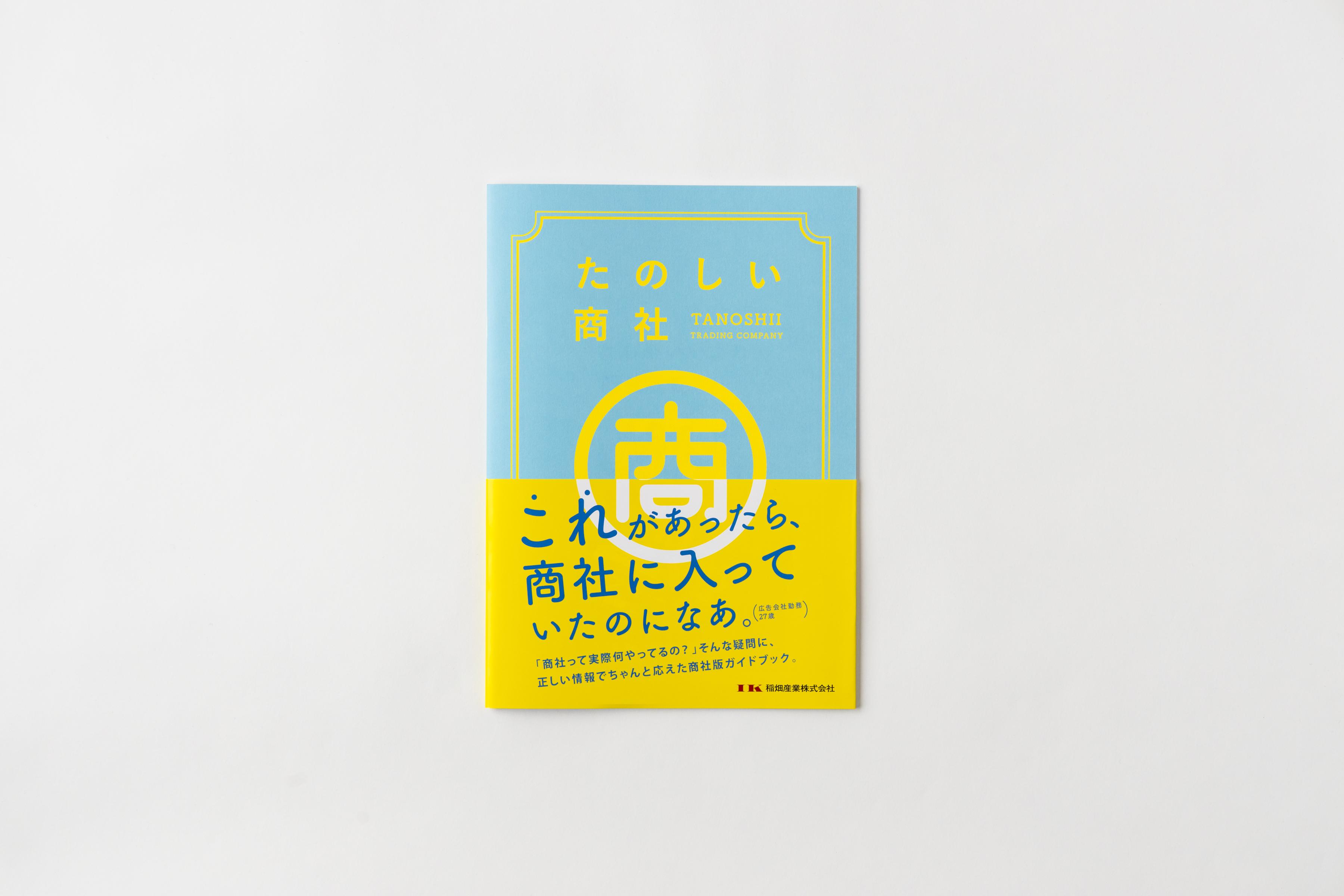 稲畑産業株式会社|採用パンフレット