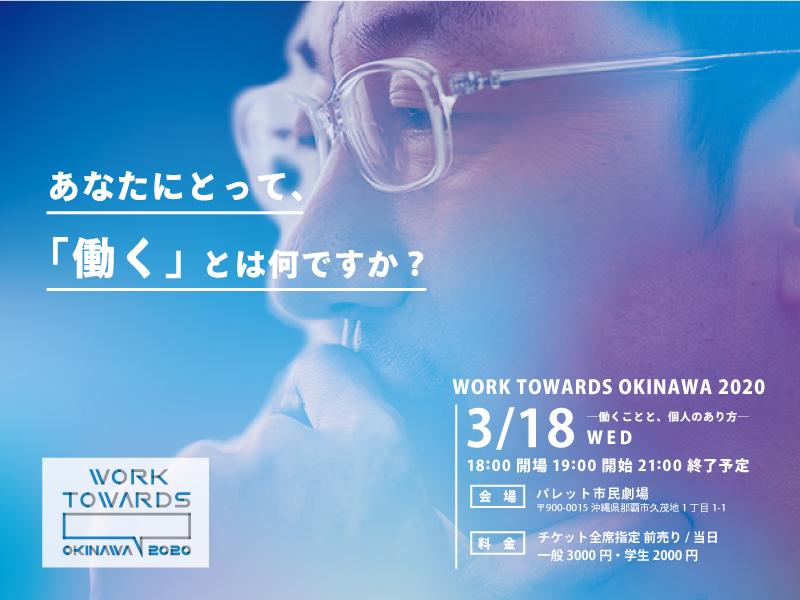 《沖縄初》山口周さんの講演会イベントが開催されます。