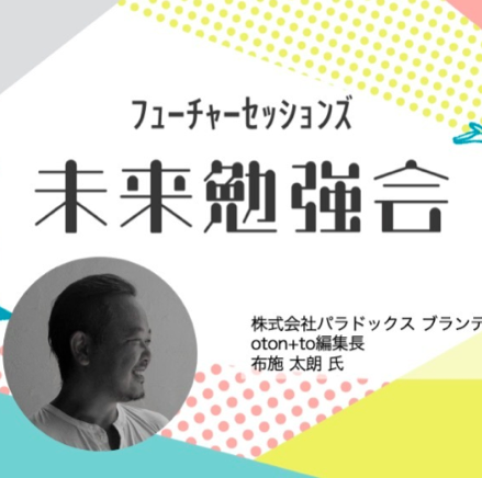 【oton+to】編集長の布施が「ホリプロ保育園」さんのLINE LIVEと「フューチャーセッションズ」さんのイベントに登場します!