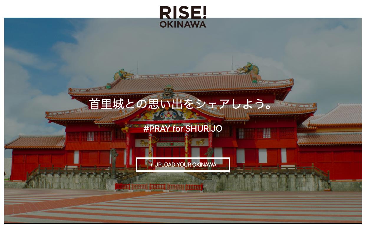 """""""思い出が集う""""首里城復興サイト「PRAY FOR SHURIJO」を公開しました。"""