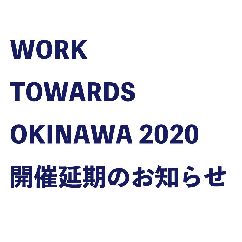 《開催延期のお知らせ》WORK TOWARDS OKINAWA2020