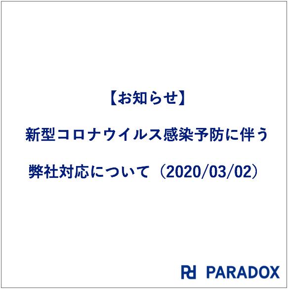【お知らせ】新型コロナウイルス感染予防に伴う弊社対応について(2020/03/02)