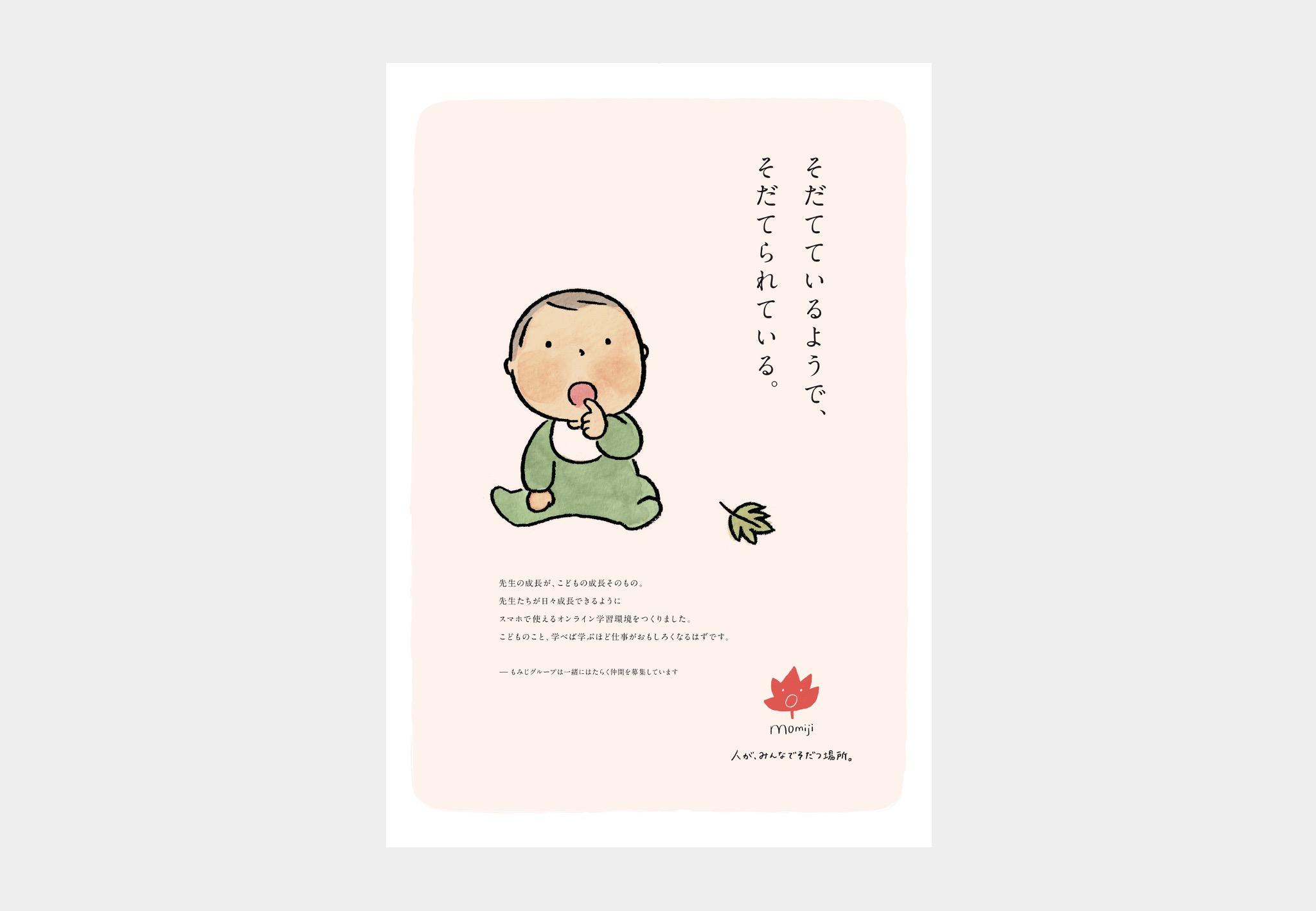 学校法人福岡幼児学園・社会福祉法人信正会