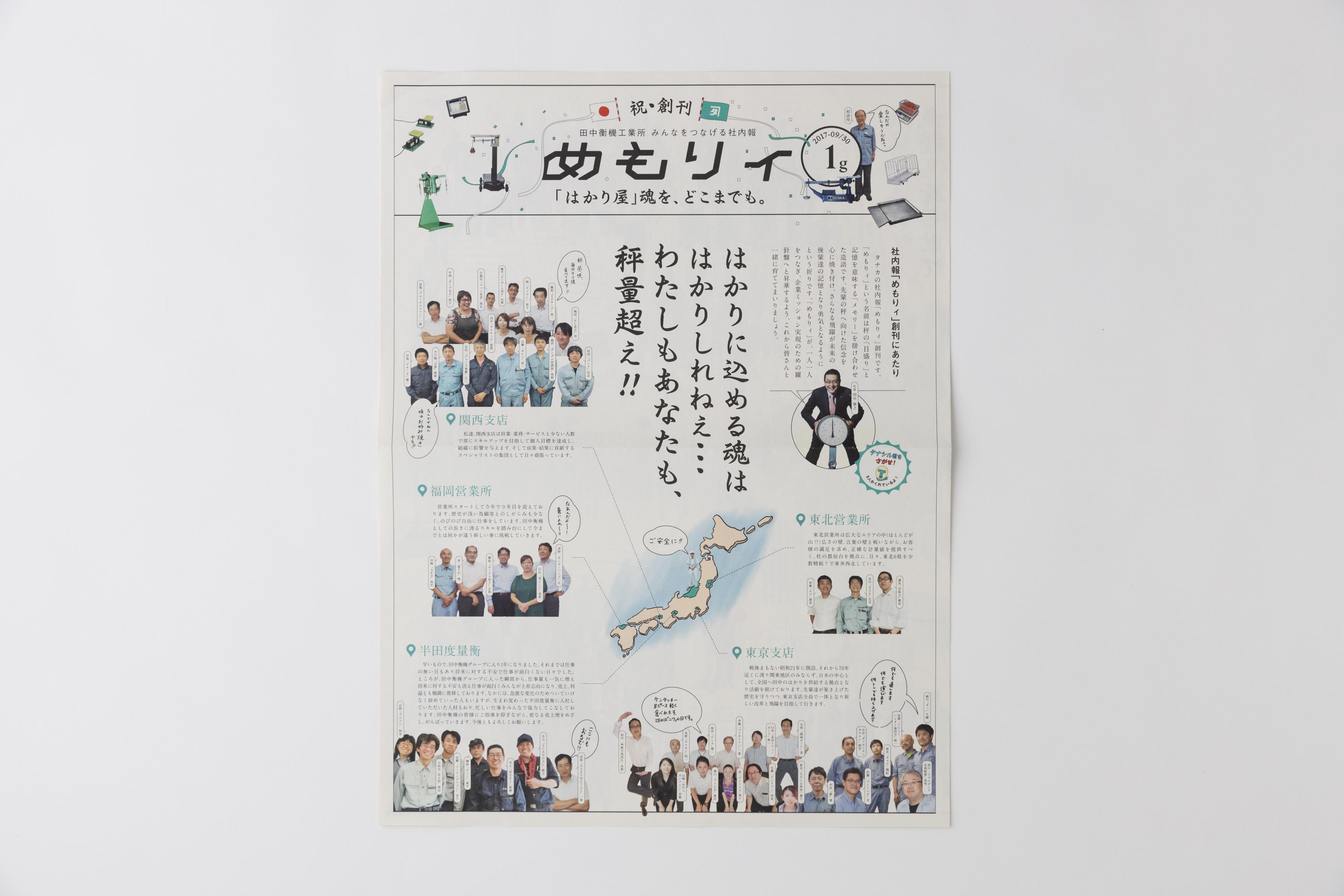 株式会社田中衡機工業所