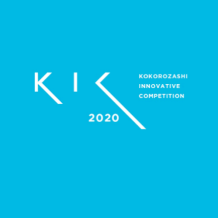 企業の進化に貢献した仕事を評価する社内アワード「KOKOROZASHI INNOVATIVE COMPETITION(KIC)」を開催。