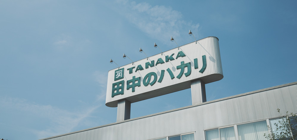 田中衡機工業所様の画像