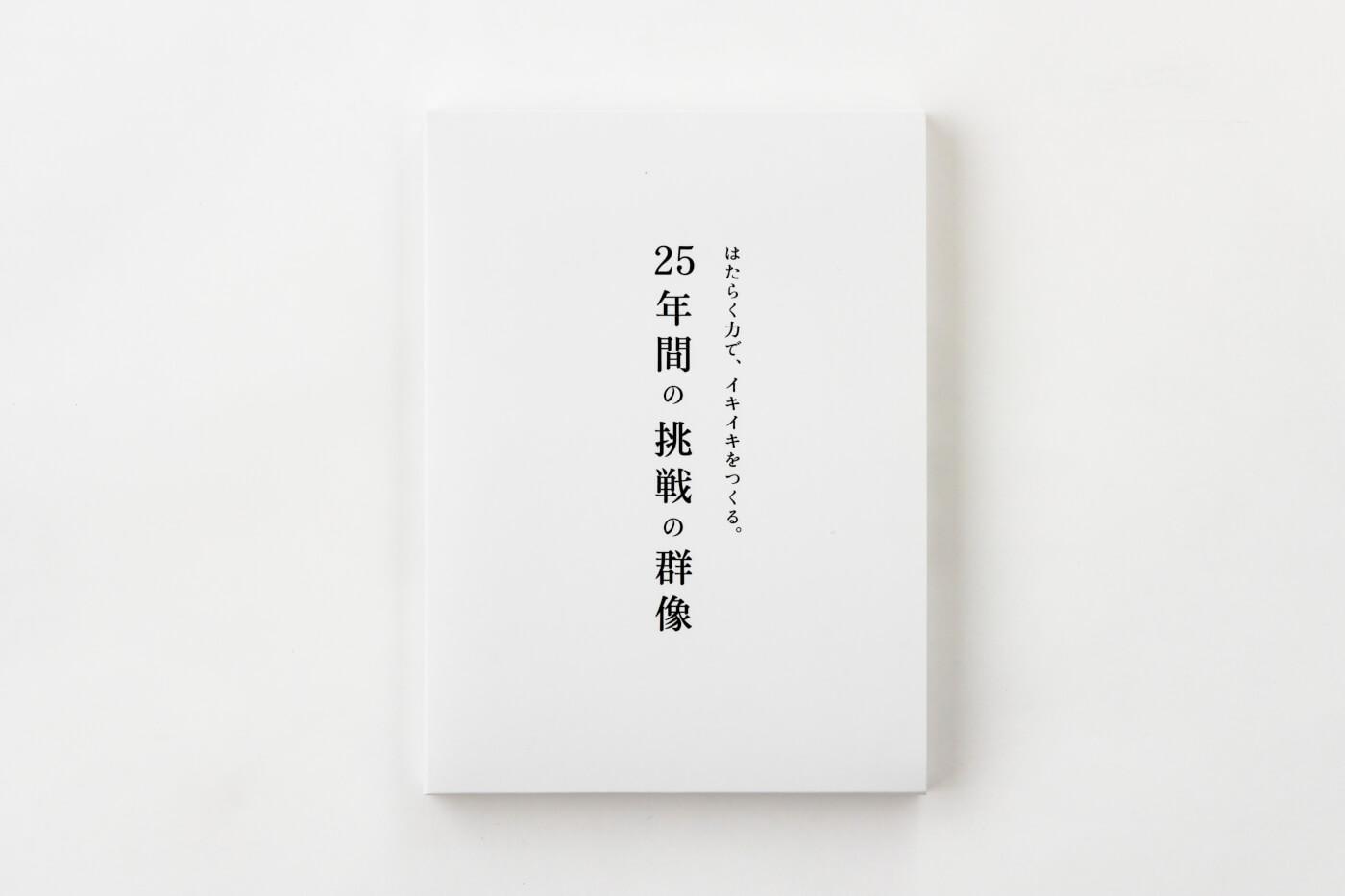 UTグループ株式会社 | 周年誌制作