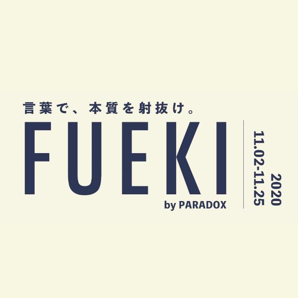 クリエイター向けオンラインスクールFUEKI  第2期開催決定!