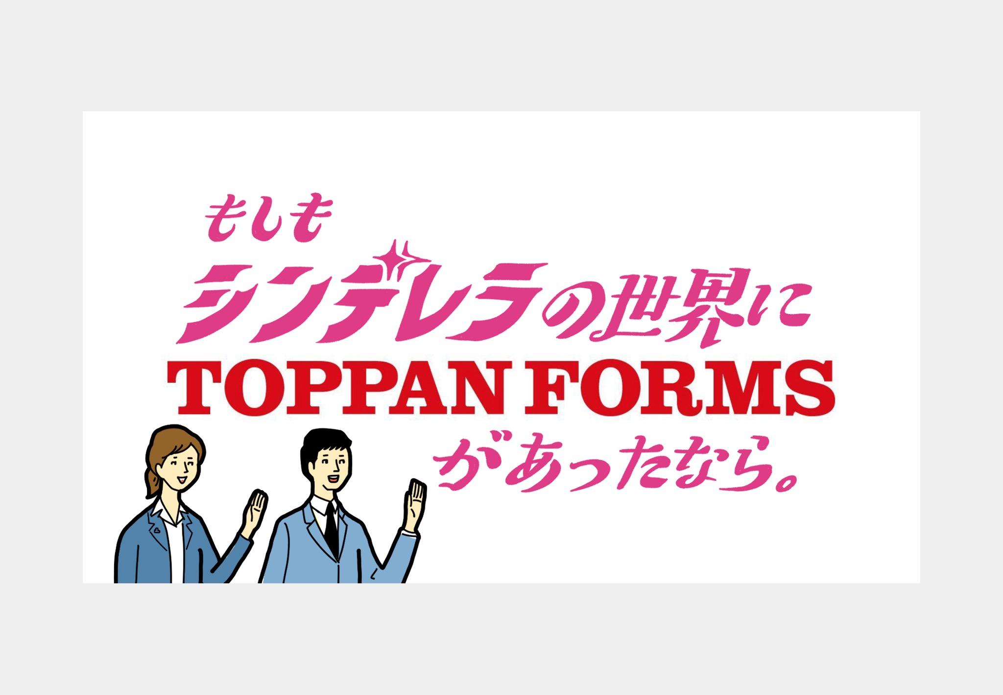 トッパン・フォームズ株式会社