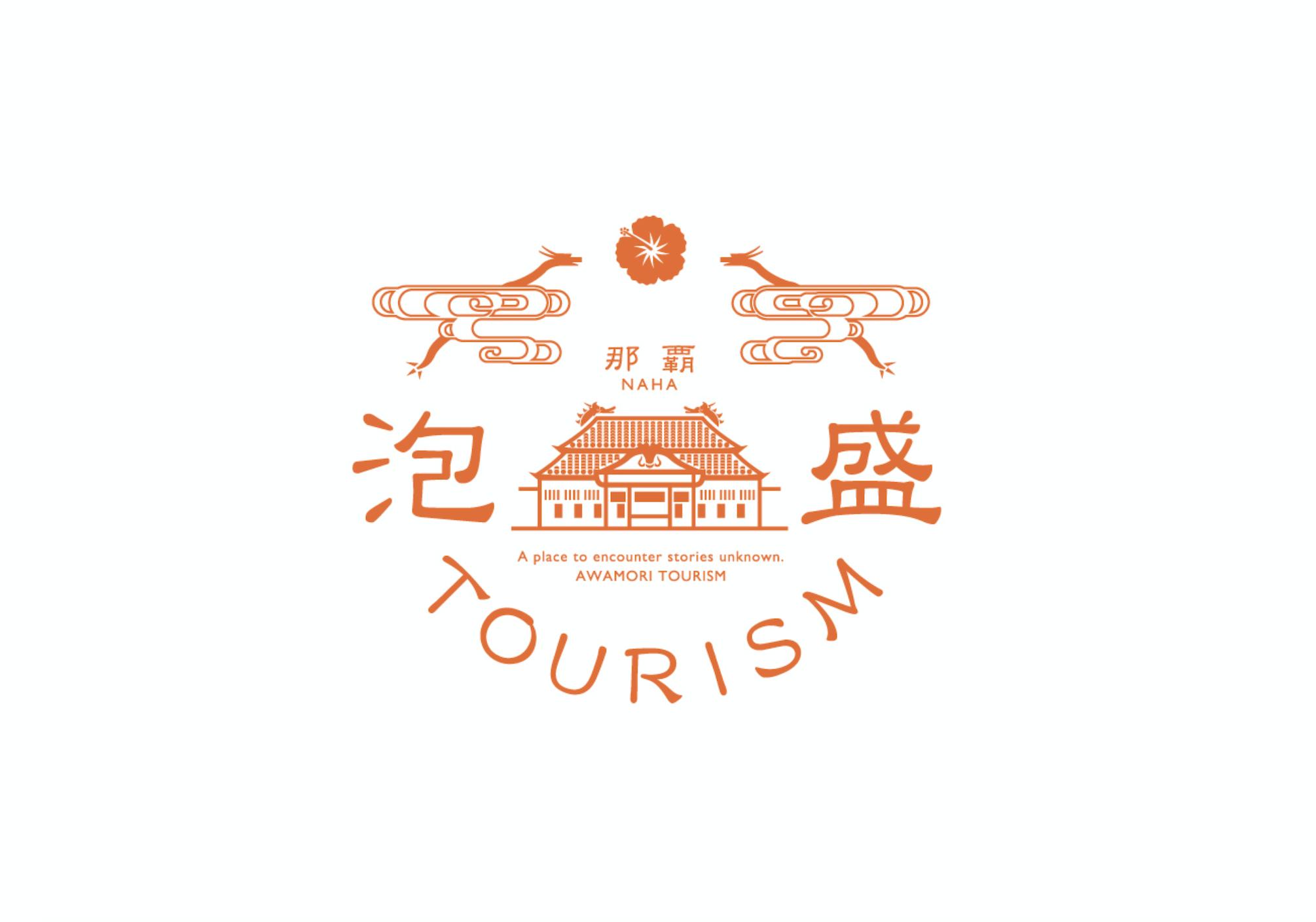 沖縄県酒造組合